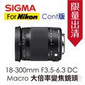★福利出清【和信嘉】SIGMA 18-300mm F3.5-6.3 DC MACRO Contemporary for NIKON 單眼專用 大倍率變焦鏡頭 恆伸公司貨