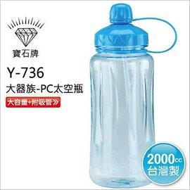 Y-736 大器族兩用休閒壺2L 冷水壺 水杯 運動水壺 隨身壺 茶壺 2000ml 附吸管(可混批)