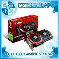 MSI 微星 GTX 1080 GAMING VR X 8G 顯示卡