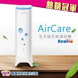 【贈好禮】AcoMo AirCare 全天候空氣殺菌機 空氣清淨機 台灣製造 藍 ACOMO