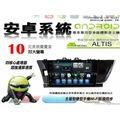 音仕達汽車音響 豐田 ALTIS 14-16年 10吋安卓主機 WIFI 鏡像顯示 2.5D 四核心 IPS JAD