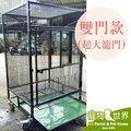 現貨《寵物鳥世界》(雙門款) 靜電黑尊鳥籠(中大型鳥適用-2尺) (空籠+底盤,不附飼料盒)2尺 台灣製 可刷卡可分期 免運費