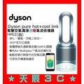 ☆天辰3C☆中和 NP 跳槽 台哥大 1199 Dyson Pure Hot Cool 三合一涼暖空氣清淨機 HP02
