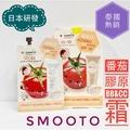 【和味食舖】泰國熱賣Smooto番茄膠原BB&CC霜 10ml 銅板價