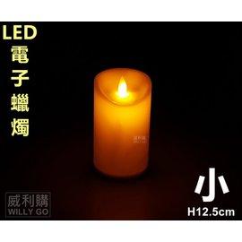 ~喬尚拍賣~LED電子蠟燭~小12.5素面黃~無火.無煙.仿真閃爍火焰