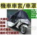 Cuxi GOGORO或MIO MANY 110CC以下小車專用 M號機車車套【沛紜小鋪】機車車衣 機車車罩 防塵防雨防曬防刮傷