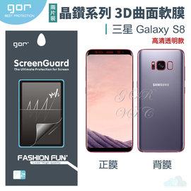 GOR 三星 晶鑽系列 Samsung S8 3D曲面 全覆蓋 滿版 PET 正膜 背膜