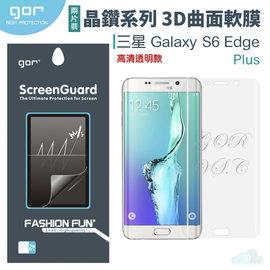 GOR 三星 晶鑽系列 Samsung S6Edge 3D曲面 全覆蓋 滿版 PET 正膜