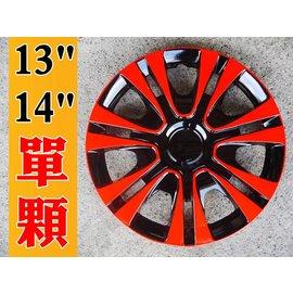 【吉特汽車百貨】紅黑款 改裝亮面款 仿鋁圈樣式 通用型 零售單片裝 13吋 14吋 通用型 輪圈蓋 鐵圈蓋 保護蓋