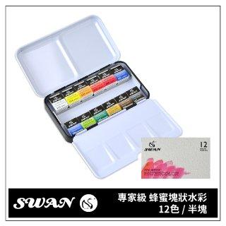 [博世美術用品店] 法國SWAN鵝牌 專家級 塊狀水彩 48色 半塊