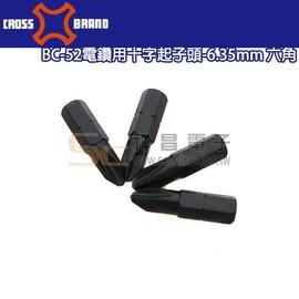 【祥昌電子】 CROSS BRAND 電鑽用起子頭 BC-52電鑽用十字起子頭 6.35 x 25 mm 尾六角