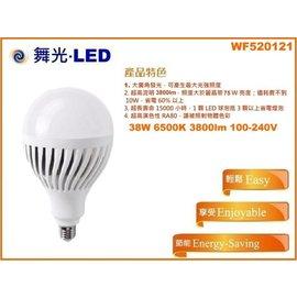 舞光牌, 38W, LED大超LED球泡(E27頭),可選110V/220V 可用