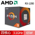AMD Ryzen R3-1200 3.1GHz 四核心處理器(全新盒裝) 千呼萬喚 全新Ryzen 3系列 純正四核心