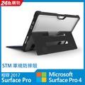澳洲STM Dux 微軟 2017 New Surface Pro 4 專用軍規防摔殼