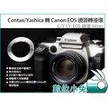 數位小兔【Contax/Yashica 轉 Canon EOS 機身 鏡頭轉接環】C/Y CY-EOS銀 Silver