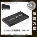 全新 USB 3.0外接盒 2.5吋 SATA SSD 固態硬碟 外接盒 黑色 支援 3TB 小齊的家