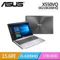 ASUS X550VQ-0021B6300HQ 黑 (15.6吋/i5-6300HQ/FHD/GTX940M-2G/1TB/W10)