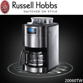 【全球家電網】Russell Hobbs 英國羅素 全自動研磨咖啡機 20060-56TW