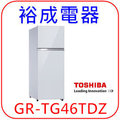 【裕成電器‧來電破盤下殺】TOSHIBA東芝雙門電冰箱 GR-TG46TDZ 另售GR-WG66TDZ SR-L34G