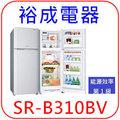 【裕成電器‧來電下殺優惠】SANYO三洋直流變頻冰箱 SR-B310BV 另售 R4891XM R6161XH 東元