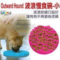 ★Outward Hound.波浪慢食碗-小,波浪紋縮口設計,讓狗狗不再大口進食
