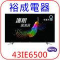 【裕成電器‧來電更低價】BenQ明基43吋液晶電視 43IE6500 另售 43IW6500 TH-43D410W 國際牌