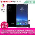 分期0利率 SHARP AQUOS S2 5.5吋 4G/64G 雙卡雙待智慧型手機(標準版) 「贈REMAX唇彩系列行動電源 2400mAh 」