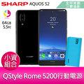 分期0利率SHARP AQUOS S2 5.5吋 4G/64G 雙卡雙待智慧型手機(標準版) 『贈QStyle Rome 5200行動電源』