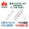 原廠 華為 E3372h-607 台灣全頻 4G 無Wifi分享 行動網卡 網卡路由器 E5372 E8372 USB