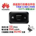 厚電池加強版 華為 E5377 LED面板 3G 4G Wifi 分享器 無線網卡 行動網卡 ( E5573 E5372