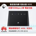 超值 B310s-22 (送原廠天線) 華為 網卡路由器 分享器 無線路由器 b315s-607 e5186 b593