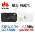 原廠 4G Wifi分享 華為 E5573 3G 網卡 無線網卡 行動網卡 E8372 E5372 E5377 路由器