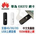 原廠 E8372 4G Wifi分享 華為 行動網卡 網卡路由器 無線分享器 E3372 E5372 E5573