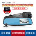 CORAL S1 後視鏡行車記錄器 140度全高清玻璃鏡頭 雙鏡頭 倒車顯影 停車監控 多功能整合機種