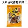 金德恩 台灣製【天素豆乾】香菇素蹄 3包 (200G/包)