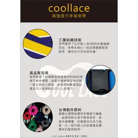 coollace 加厚 行李箱 綁帶 綑綁帶 行李箱束帶 綑帶 旅行 旅遊 出國 行李箱