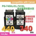 【U-like】Canon 高容量MG2170/MG2270/MG3170/MG4170/MG4270/MX527/MX477環保相容墨水匣PG-740XL/740XL黑色
