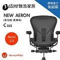 Herman Miller Aeron 2.0人體工學椅 經典再進化(全功能)- C SIZE