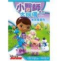 小醫師大玩偶:玩具醫院 DVD