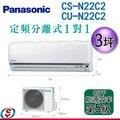 【信源】3坪~【Panasonic冷專定頻分離式一對一冷氣】CS-N22C2+CU-N22C2 *24期零利率分期