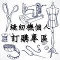 繡框 刺繡框 木框 專屬訂購區(歡迎訂購 縫紉機 洽詢)