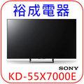 【裕成電器.自取更優惠】SONY 55吋液晶電視 KD-55X7000E 另售 TL55U1TRE 43L2682T