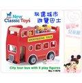 麗嬰兒童玩具館~荷蘭New Classic Toys-木製玩具-玩偶城市遊覽巴士