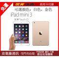 免運送保護貼+保護套Apple iPad mini 3 WiFi 64G 7.9吋 mini3另有4G版128G/16G