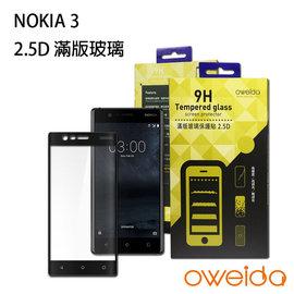 【oweida】NOKIA 3 (GLA) 2.5D 9H滿版鋼化玻璃螢幕保護貼