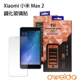 【oweida】Xiaomi 小米 Max 2 (GLA) 9H 鋼化玻璃螢幕保護貼