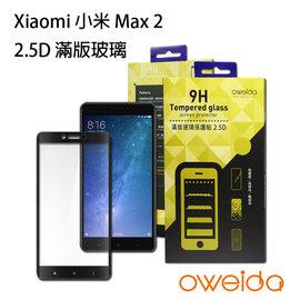 【oweida】Xiaomi 小米 Max 2 (GLA) 2.5D 9H 滿版鋼化玻璃螢幕保護貼