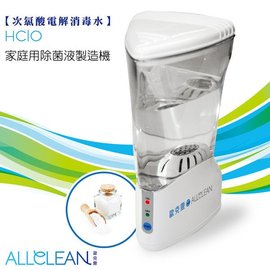 Allclean歐克靈次氯酸電解消毒水製造機(公司貨) 殺菌防疫 無酒精