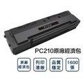 ※適用於PANTUM P2500 /P2500W/6600MW※ PANTUM PC-210 碳粉匣 經濟包