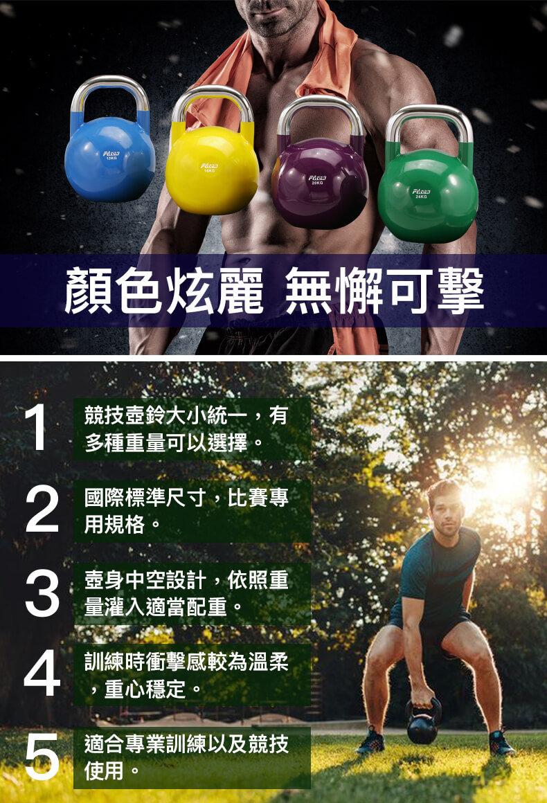 【Fitek健身網】☆20KG競技壺鈴/20公斤專業壺鈴/比賽壺鈴/提壺啞鈴/拉環啞鈴/健身核心訓練重量訓練